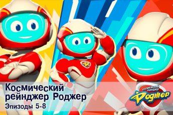 Космический рейнджер Роджер - Эпизоды 5-8 - Мультфильм про роботов - Сборник