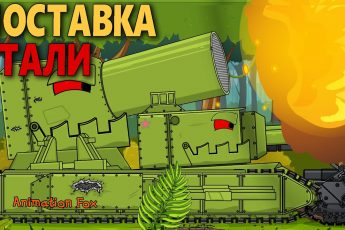 Поставка Стали. КВ-22 - Мультфильмы про Танки