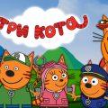 Развивающая детская песенка - обучающие мультфильмы для детей Три Кота Новая серия 2021 про Коржика