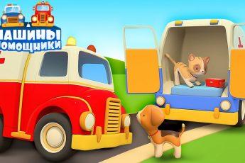 Скорая помощь и животные - Развивающие мультики для детей Машины помощники