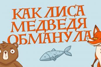 Сказки для детей на русском - Как лиса медведя обманула - Рассказ для детей