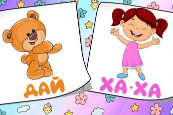 Первые слова малыша. Учимся говорить. Запуск речи у детей. Карточки Домана. Карточки с предметами.