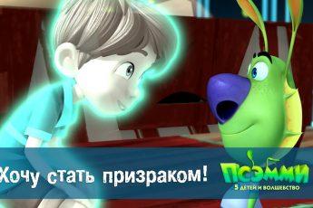 Псэмми. Пять детей и волшебство - Эпизод 10. Хочу стать призраком! - Премьера мультфильма