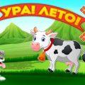 Ура! Лето наступило! - Мультфильм для детей от Крошки Антошки
