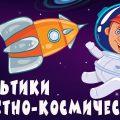 Ракетно-космические мультики для детей от Крошки Антошки