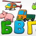 Учим Буквы - АБВГД - Рисованная азбука для детей
