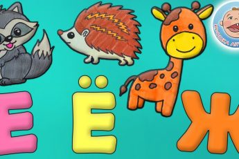 Учим Буквы - ЕЁЖ - Рисованная азбука для детей - Обучающий мультфильм