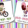 Чистоговорки, бормоталки, логопедические карточки для детей. Развитие речи у малышей. 7 Выпуск