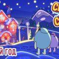 Вернувшие Новый год - Спина к спине | Приключения рюкзачков новогодняя серия | Новый мультфильм 2020