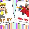 Чистоговорки, бормоталки, логопедические карточки для детей. Развитие речи у малышей. 4 Выпуск
