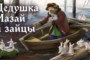 Дедушка Мазай и зайцы (1980)