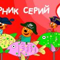 Три Кота | Сборник ТОП 10 серий 2021 | Мультфильмы для детей