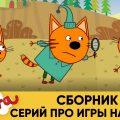 Три Кота | Сборник серий про игры на улице | Мультфильмы для детей 2021