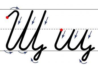 Как пишется буква Щ. Пишем букву Щ правильно и красиво. Исправляем почерк. Пропись.