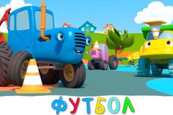 Футбол - Синий трактор и Мила на детской площадке