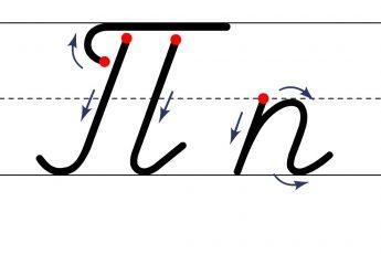 Как пишется буква П. Пишем букву П правильно и красиво. Исправляем почерк. Пропись.
