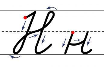 Как пишется буква Н. Пишем букву Н правильно и красиво. Исправляем почерк. Пропись.