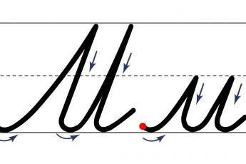 Как пишется буква М. Пишем букву М правильно и красиво. Исправляем почерк. Пропись.