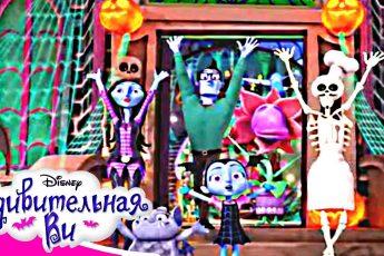 Удивительная Ви 🎃 - Сезон 2 Серия 15 | Мультфильм Disney Узнавайка