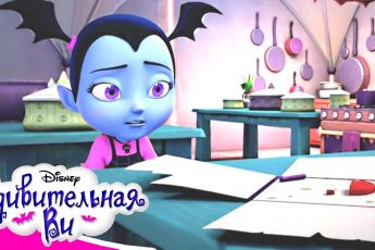 Удивительная Ви 🎃 Сезон 2 Серия 08 | Мультфильм Disney Узнавайка