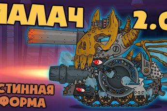 Истинная форма Палача - Мультики про танки