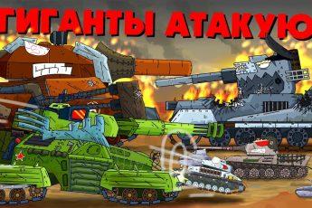 Гиганты прорывают фронт - Мультики про танки