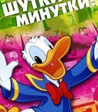 Шутки-минутки! - 59 - Утята-скаутята | Мультфильм Disney | Классический Микки Маус