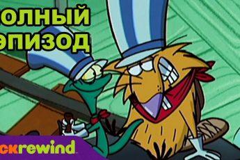 Крутые бобры   4 Cезон 6 Cерия   Nick Rewind Россия