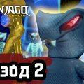 Дом - Эпизод 2 | LEGO Ninjago | Полные Эпизоды