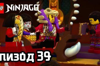Выследить шпиона - Эпизод 39 | LEGO Ninjago