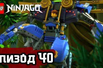 Заклинание - Эпизод 40 | LEGO Ninjago