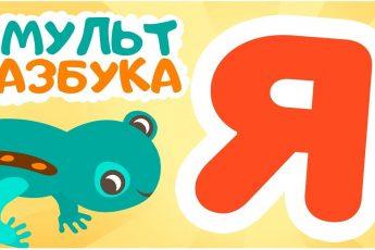 Буква Я.Мульт АЗБУКА. Цып-Цып ТВ. Алфавит для малышей.