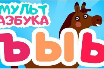 Буквы Ъ, Ы, Ь. Мульт АЗБУКА. Цып-Цып ТВ. Алфавит для малышей.