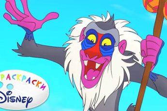 Раскраски Disney - Хранитель Лев