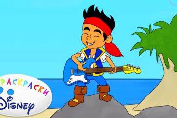 Раскраска Disney - Джейк и пираты Нетландии