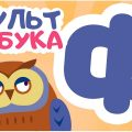 Буква Ф. Мульт АЗБУКА. Цып-Цып ТВ. Алфавит для малышей.