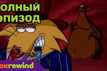 Крутые бобры   3 Cезон 36 Cерия   Nick Rewind Россия