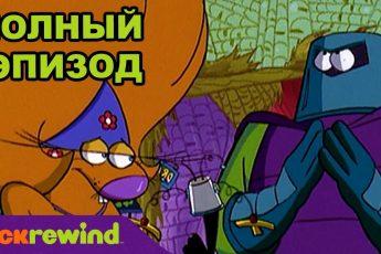 Крутые бобры   3 Cезон 37 Cерия   Nick Rewind Россия