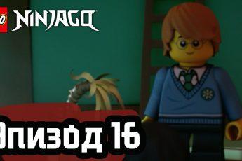 ДВОЙНЫЕ НЕПРИЯТНОСТИ - Эпизод 16 | LEGO Ninjago