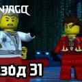 Войти в Дидживёрс - Эпизод 31 | LEGO Ninjago | Полные Эпизоды
