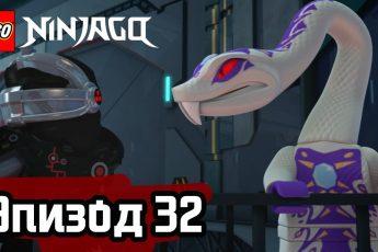 Кодовое имя «Арктурус» - Эпизод 32 | LEGO Ninjago | Полные Эпизоды