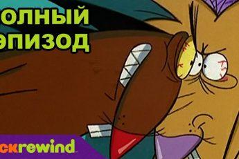 Крутые бобры   3 Cезон 39 Cерия   Nick Rewind Россия