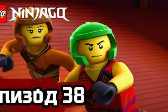 Ниндзя-ролл - Эпизод 38 | LEGO Ninjago